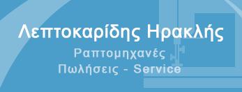 Ραπτομηχανές Πωλήσεις Service Juki, Pegasus, Brother, Singer, Durkopp, Pfaff